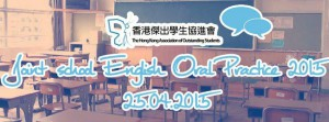 JEOP 2015 Joint-School English Oral Practice @ 香港灣仔愛群道9號聖公會鄧肇堅中學 | Hong Kong Island | Hong Kong