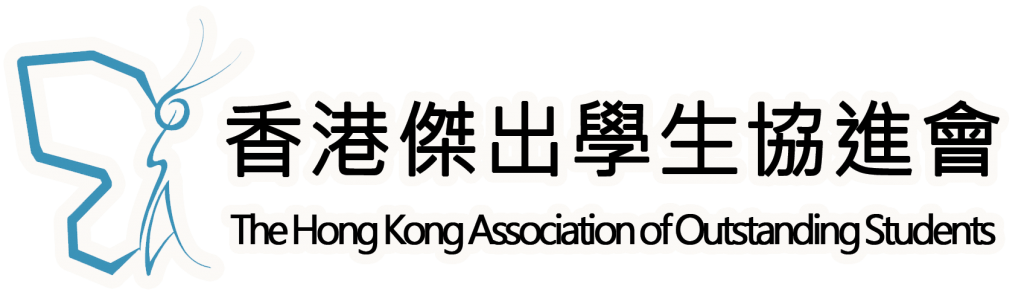 香港傑出學生協進會 The Hong Kong Association of Outstanding Students (HKAOS)