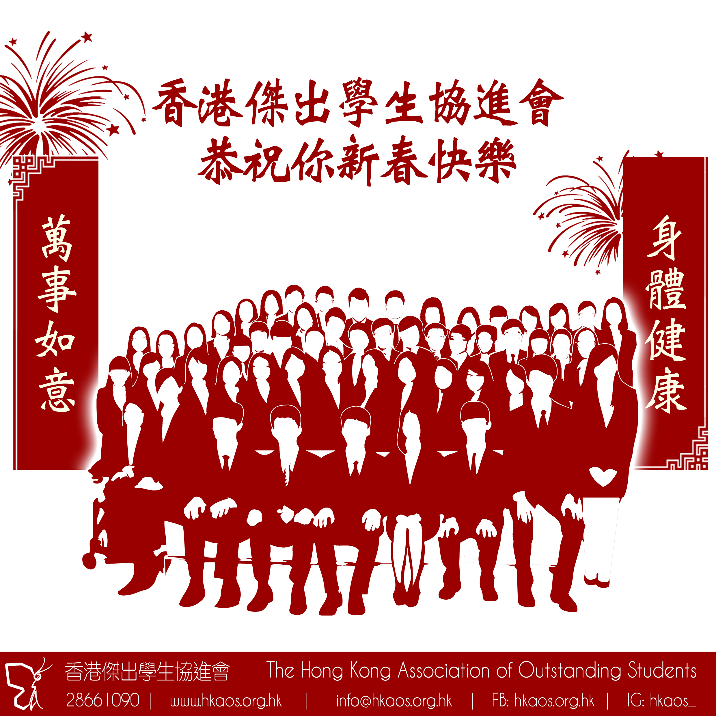 HKAOS - We wish you a happy lunar new year.